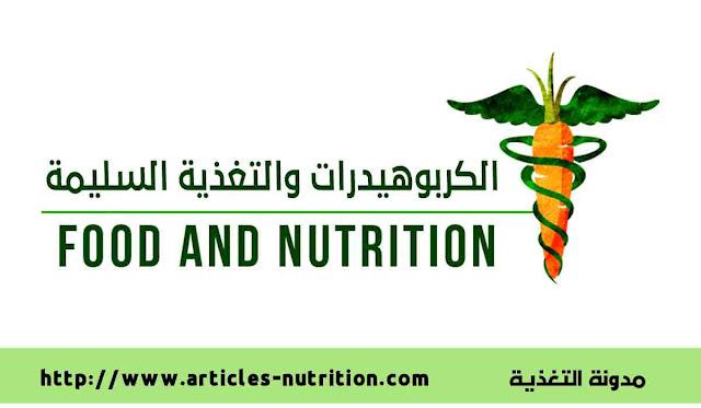 مدونة التغذية الصحية