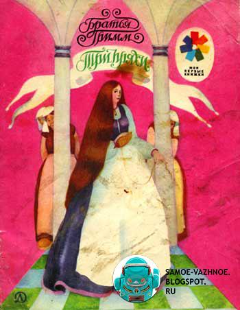 Детская книга СССР английская сказка ленивая девушка, которая не любила прясть Три пряхи. Книга Братья Гримм Три пряхи розовая обложка девушка с длинными волосами, картинки как из старых книг.