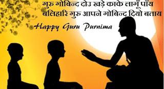 Guru Purnima Wishes Images