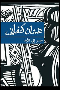 تحميل كتاب جسر إلى الأبد - غسان كنفاني