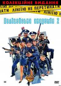 Police Academy 2 (1985) Hindi Dubbed Dual Audio Full Movie Download 300MB