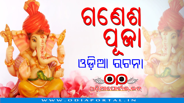 "India famous Ganesh Puja or Ganesh Chaturthi is going to start in few days. Students must present Essay about Ganesh Puja at their class room. Here is ""Ganesh Puja (Ganesh Chaturthi)"" - Odia Essay (Rachana) For School Students. More Essays coming soon only our website www.odiaportal.in, ganesh puja english hindi essay for kids, students, school projects, pdf download"