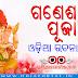 "Download ""Ganesh Puja (Ganesh Chaturthi)"" - Odia Essay (Rachana) For School Students"