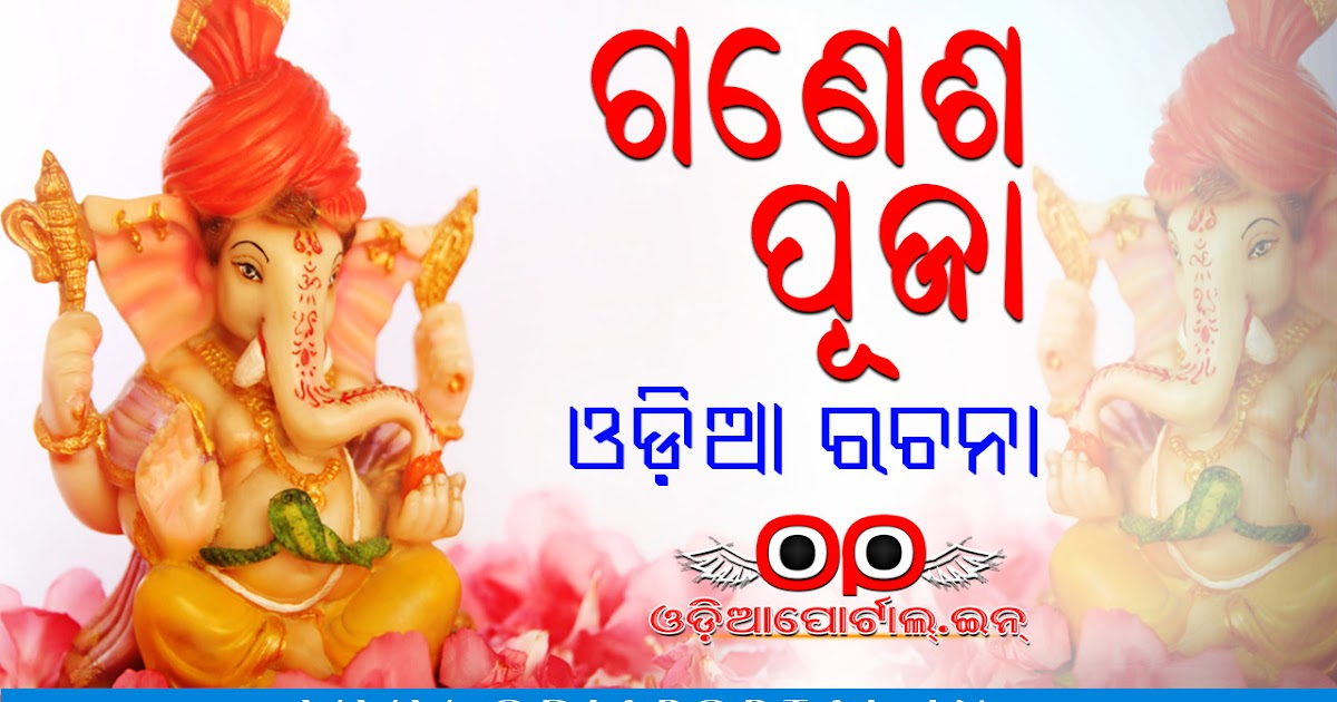 Essay about ganesh puja