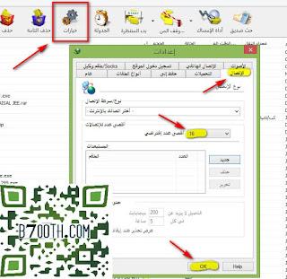 تحميل برنامج داونلود مانجر مجانا برابط مباشر بدون تسجيل