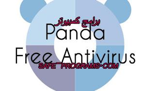 تحميل برنامج باندا انتي فايروس للكمبيوتر 2018 panda cloud antivirus