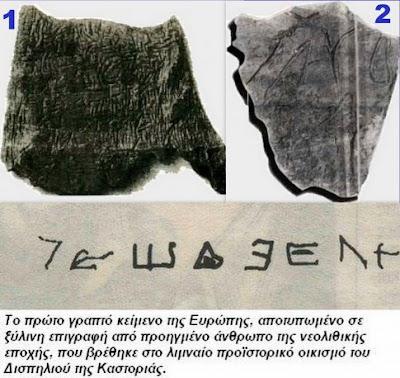 Ελληνική γραφή 5260 χρόνια προ Χριστού!