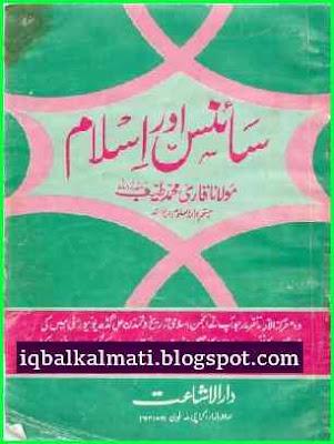 Science Aur Islam Tayyab