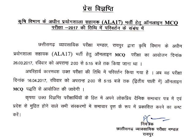 ALA17 भर्ती परीक्षा तिथि परिवर्तन