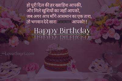 Funny Happy Birthday Shayari For Friends
