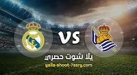 نتيجة مباراة ريال سوسيداد وريال مدريد اليوم الاحد بتاريخ 21-06-2020 الدوري الاسباني