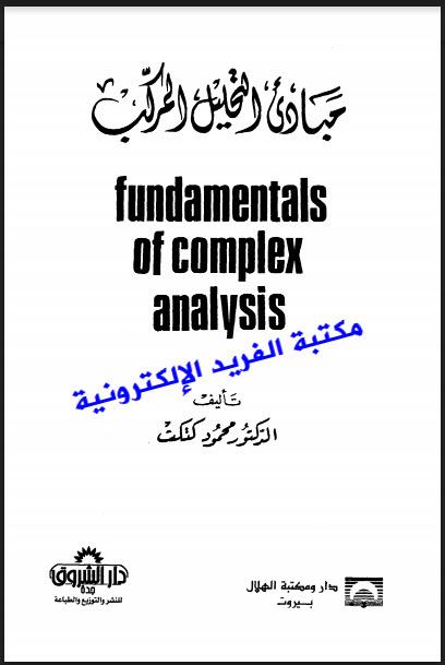 تحميل كتاب الرياضيات المستوى الخامس pdf