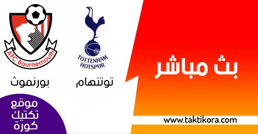 مشاهدة مباراة توتنهام وبورنموث بث مباشر بتاريخ 26-12-2018 الدوري الانجليزي