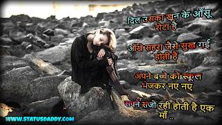 SAD,SHAYARI,LOVE,HINDI,WITH,IMAGE
