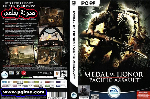 تنزيل لعبة Medal Of Honor Pacific Assault