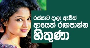 chat with Nipunika Hewagamage | Gossip Lanka News