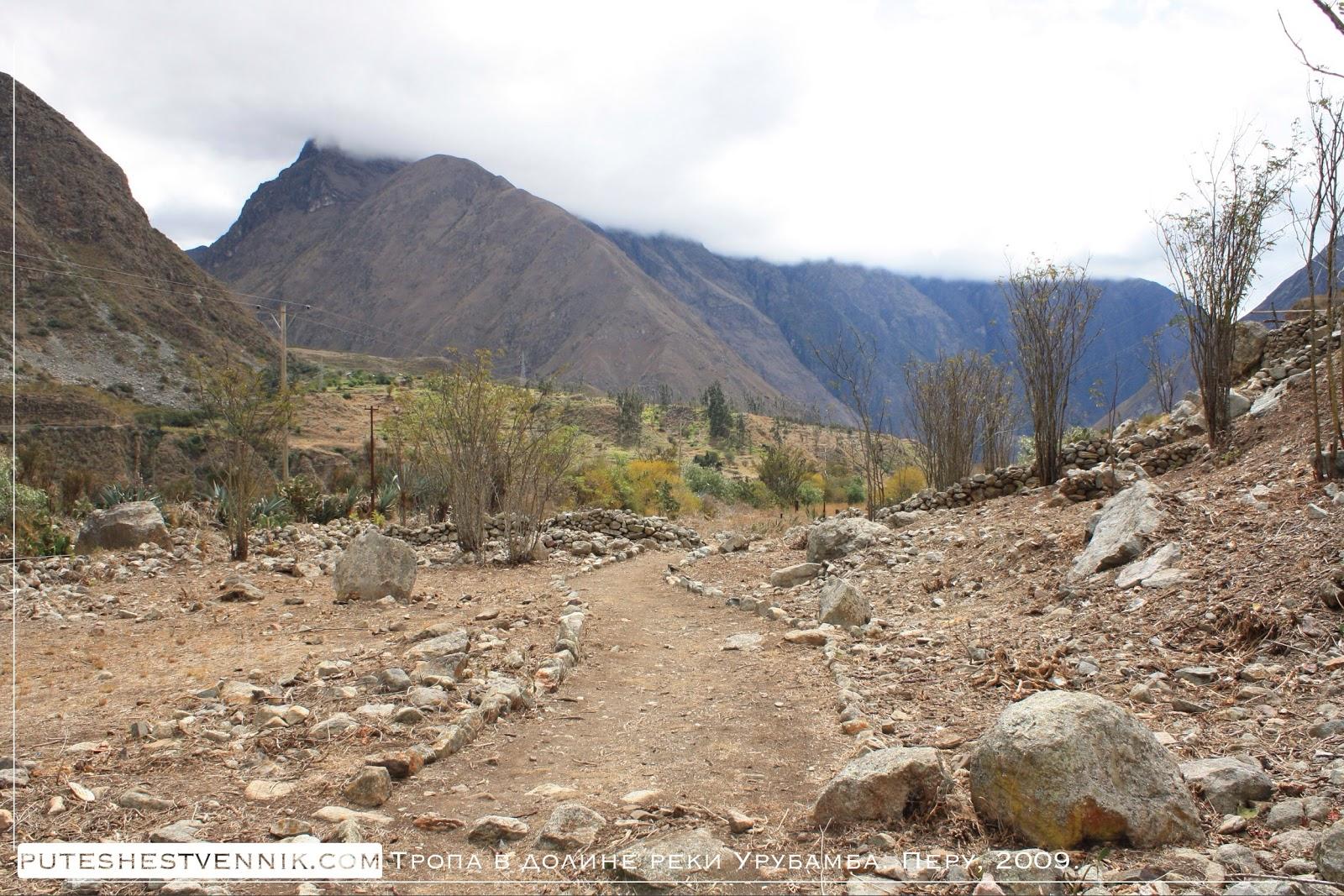 Тропа в Перу