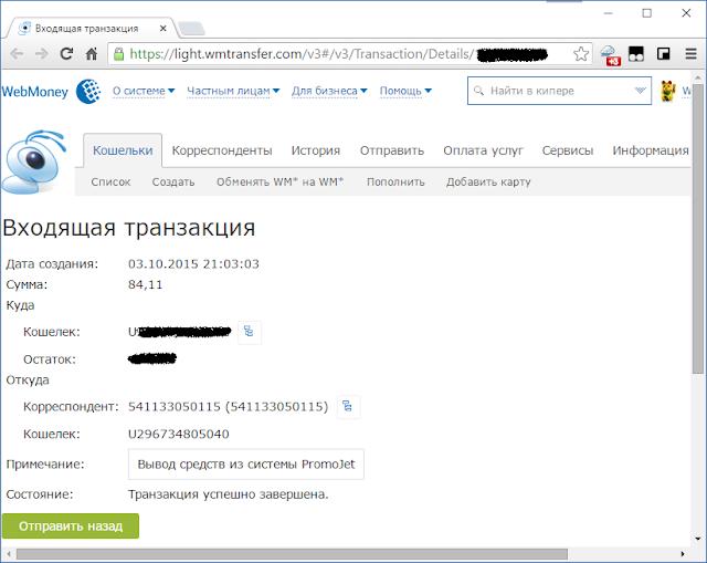 PromoJet - выплата на WebMoney от 03.10.2015 года (гривна)