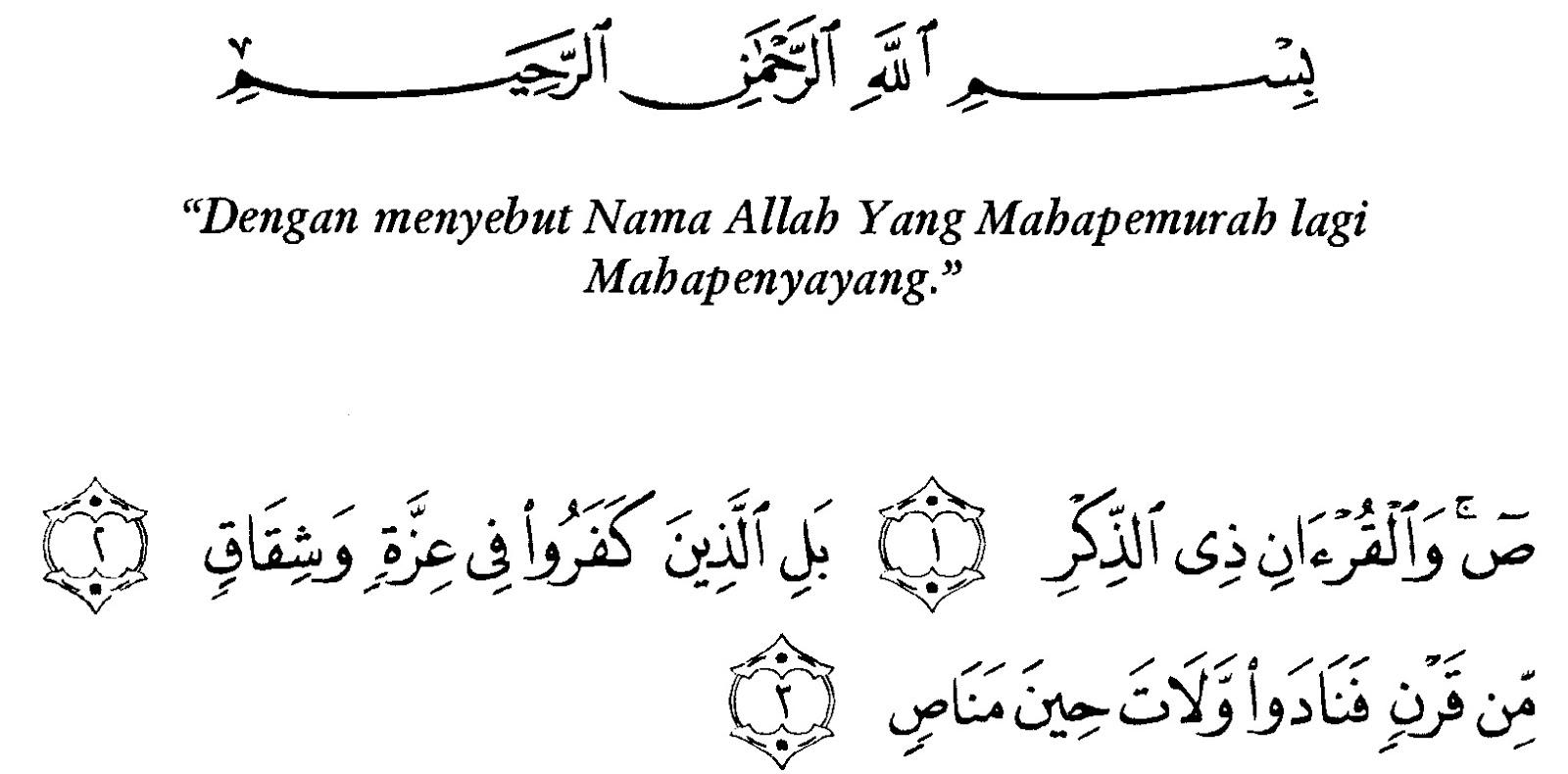 Surat Kahfi Ayat 1 10