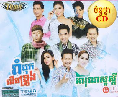 Town CD Vol 111