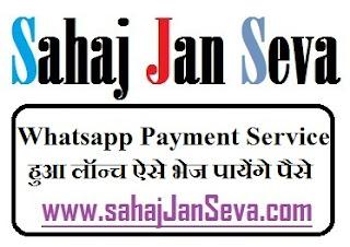Whatsapp Payment Service हुआ लॉन्च ऐसे भेज पायेंगे पैसे