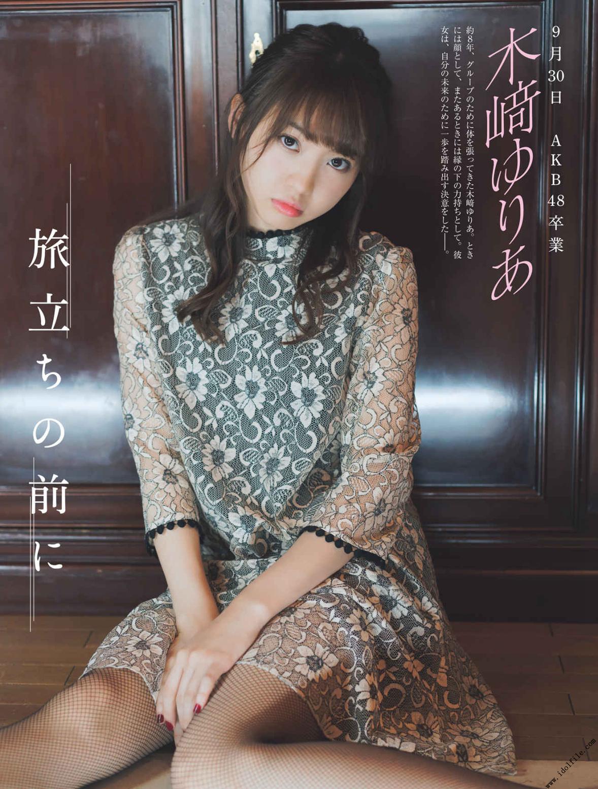 Kizaki Yuria 木﨑ゆりあ, Platinum FLASH 2017 Vol.01 (プラチナフラッシュ 2017 Vol.1)