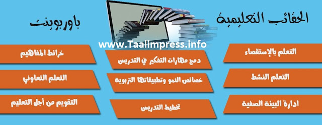 تحميل خمس حقائب تدريبية تعليمية ppt