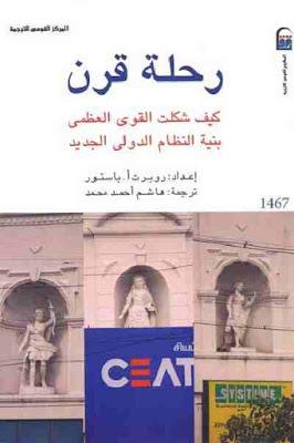 رحلة قرن - كيف شكلت القوى العظمى بنية النظام الدولي الجديد pdf روبرت أ. باستور