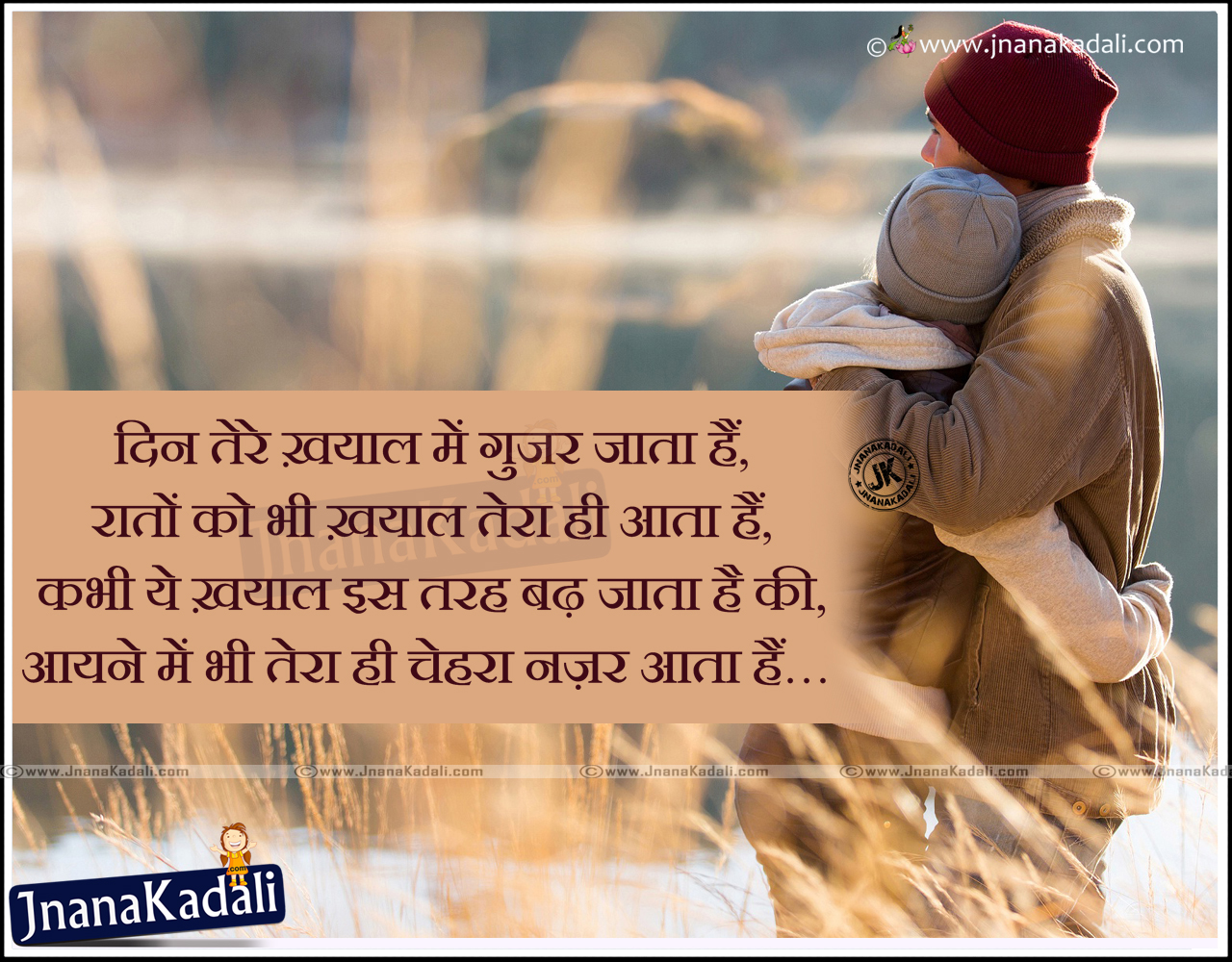Love Couple Wallpaper With Quotes In Hindi | Wallpaper ...