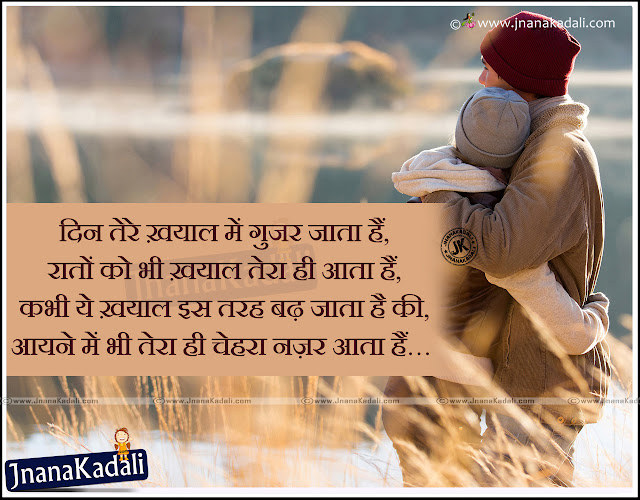 Cool and Nice Romantic Hindi Beautiful Love Shayari for True Lovers in Hindi Language with images, Top Famous 2016 Hindi new Love Picture Quotes online free, Hindi Daily new love shayri hd couple wallpapers, hd hindi language top couple love quotes, Hindi Husband and Wife Love Quotations Online Free, Famous Hindi New Love Pictures Quotes and SMS, Love Birthday Romantic Short Shayari.