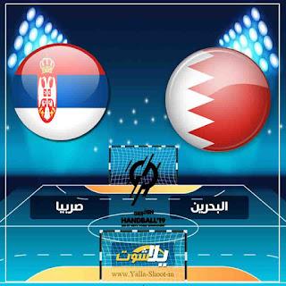 مشاهدة مباراة البحرين وصربيا بث مباشر اون لاين اليوم بتاريخ 19-1-2019 في كاس العالم لكرة اليد