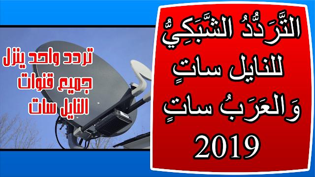 التَّرَدُّدُ الشَّبَكِيُّ للنايل ساتٍ وَالعَرَبُ شَاتٍ 2019 أهم ترددات للأقمار الصناعية العربية