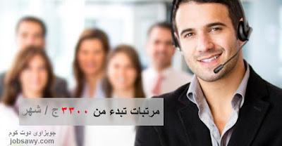 وظائف شركة تامينات عالمية تطلب خدمة عملاء بمرتبات تبدء من 3300 ج/ شهريا