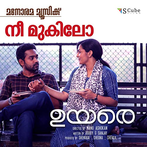 Nee Mukilo Lyrics and Video Song| Uyare Movie Songs | New Malayalam Songs 2019