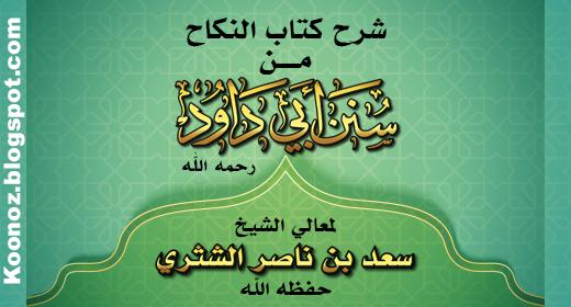 http://www.koonoz.info/2017/08/nekah-alshathry-mp3.html