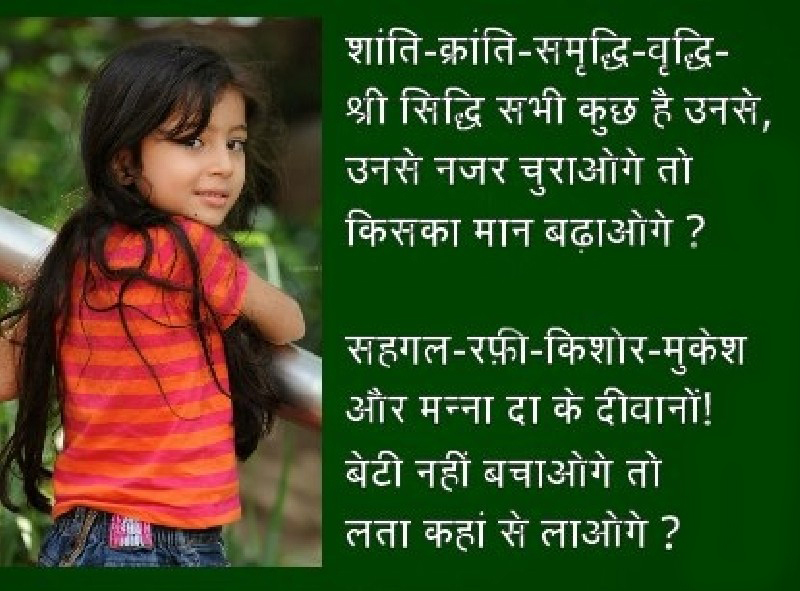 Beti Bachao Quotes in Hindi With Picture | Quotes Wallpapers