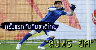 การเข้าสู่ทีมชาติไทย ชุดใหญ่การเริ่มต้นของ สมพร ยศ