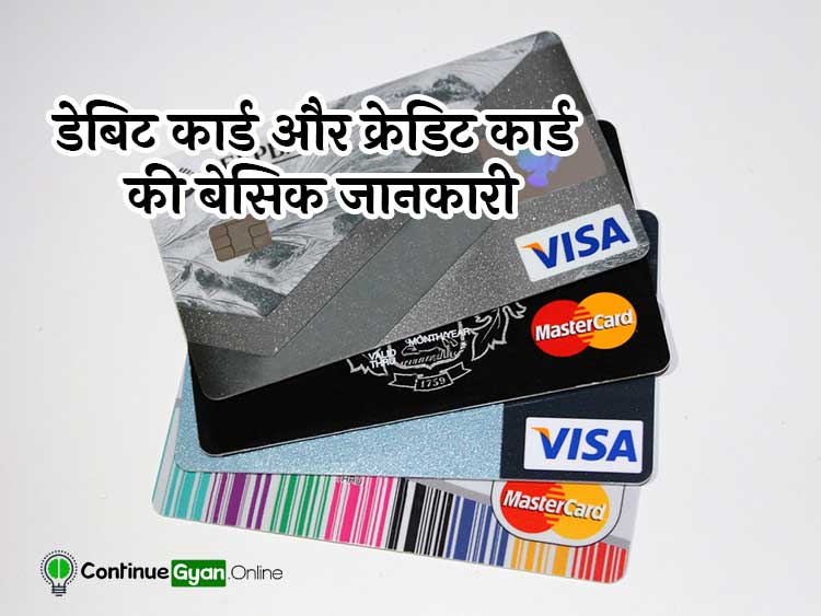 What is Debit Card and Credit Card in Hindi