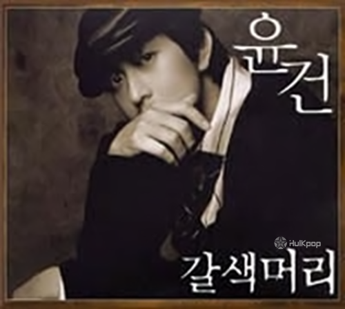 Yoon Gun – Vol.1 Yoongun (Repackage)