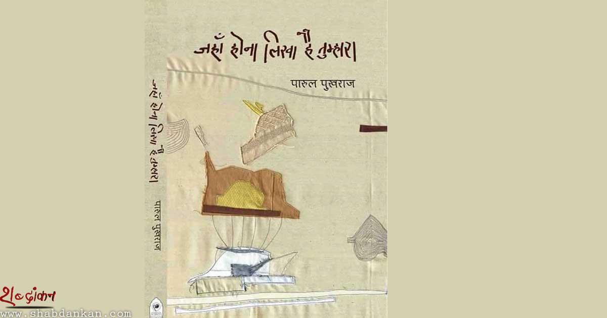 कविता संग्रह- 'जहाँ होना लिखा है तुम्हारा' लेखक- पारुल पुखराज प्रकाशक- सूर्य प्रकाशन मन्दिर, बीकानेर वर्ष- २०१५ मूल्य – १५० रुपये