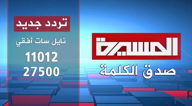 استقبال تردد قناة المسيرة اليمنية الجديد علي النايل سات 2018 AL Masirah لمتابعة أخر أخبار اليمن