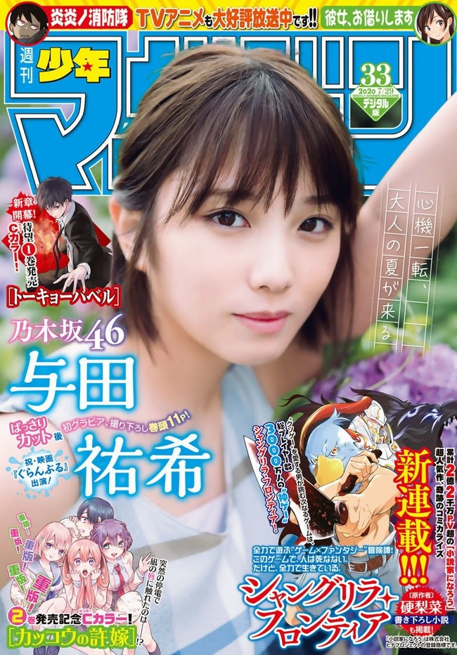 1581 [Shonen Magazine] 2020 No.33 与田祐希