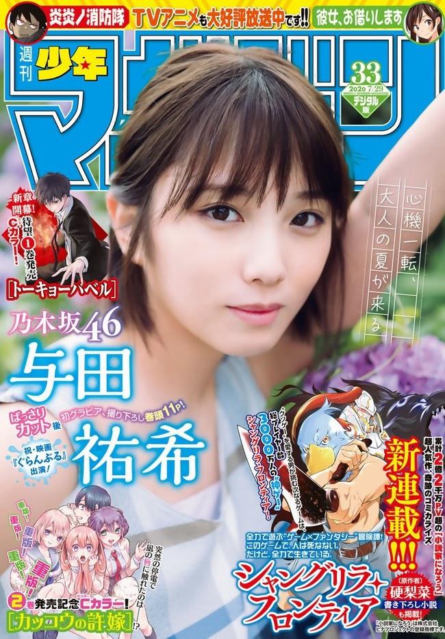 [Shonen Magazine] 2020 No.33 与田祐希 shonen-magazine 09300