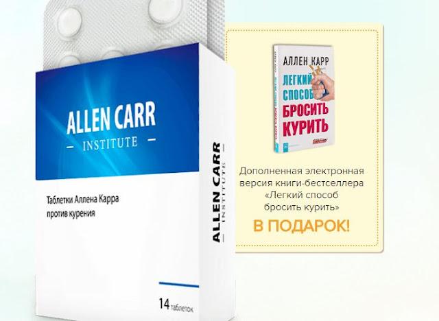 Таблетки от курения Аллена Карра