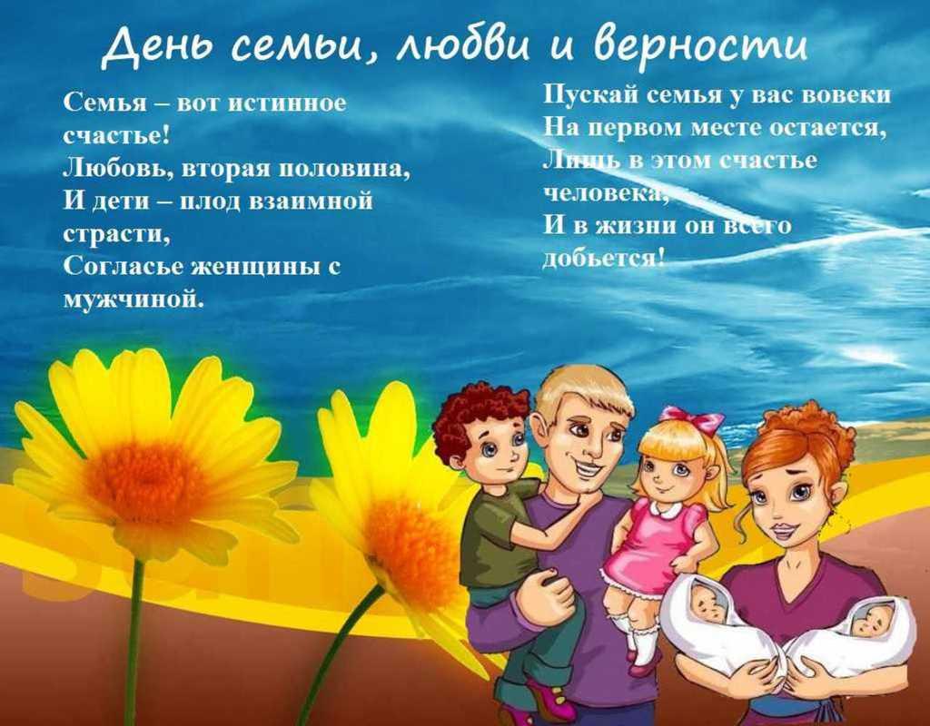 Открытки, картинки к празднику день семьи любви и верности