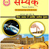 RAS Mains E-Books In Hindi Free PDF