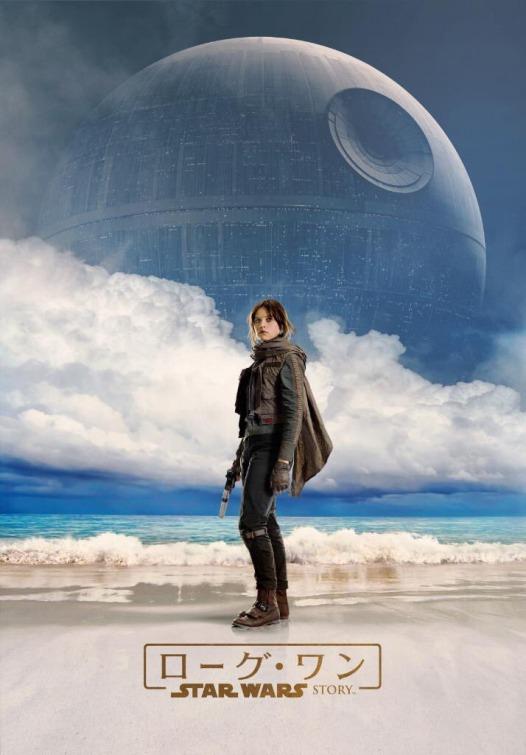 Nuevos pósters asiáticos de 'Rogue One: una historia de Star Wars'