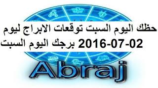 حظك اليوم السبت توقعات الابراج ليوم 02-07-2016 برجك اليوم السبت