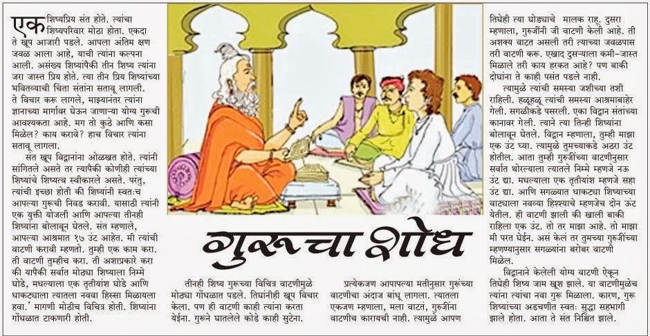 Rashichakra Sharad Upadhye Pdf
