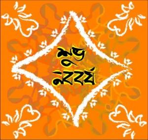 Pohela Boishakh 1420: June 2012